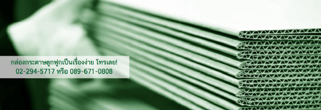กล่องกระดาษลูกฟูก – โทรสั่งสินค้าได้ที่ 02-294-5717 / 089-671-0808 หรืออีเมล vsjbox@gmail.com